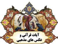 نخ و نقشه مذهبی و قرآنی