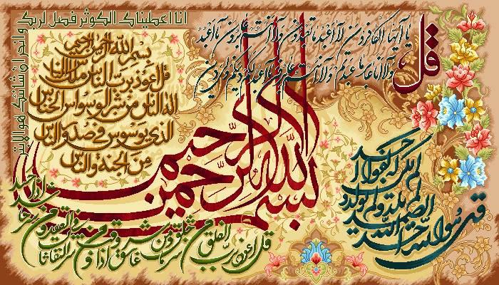 سوره های چهار قل قرآن