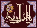 یا قائم آل محمد