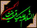 السلام علیک رقیه بنت الحسین