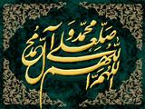 الهم صل علی محمد