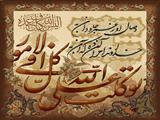 توکلت علی الله