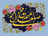 اللهم صلی علی محمد